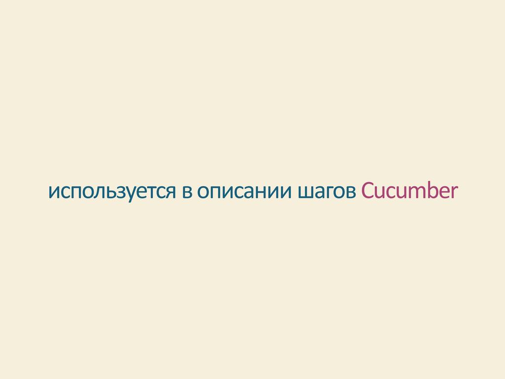 используется в описании шагов Cucumber