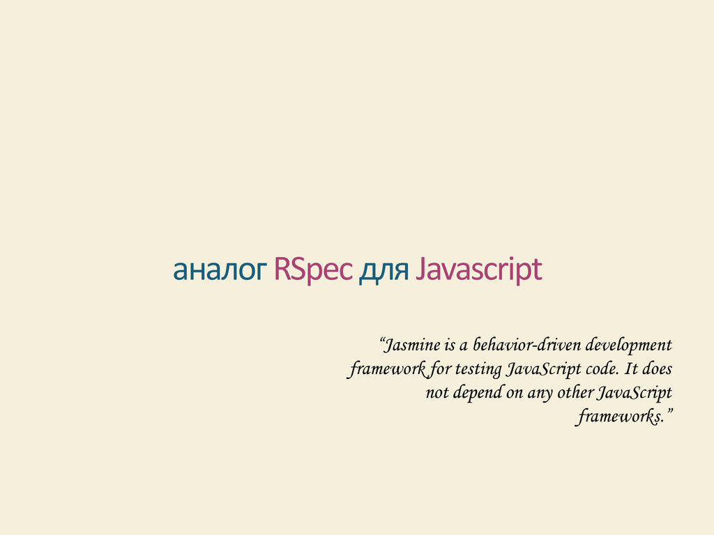 "аналог RSpec для Javascript ""Jasmine is a behav..."