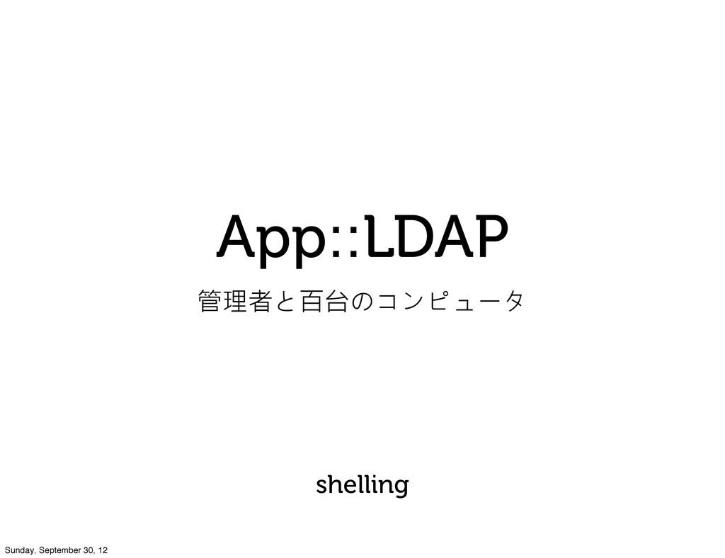 App::LDAP 管理者と百台のコンピュータ shelling Sunday, Septem...