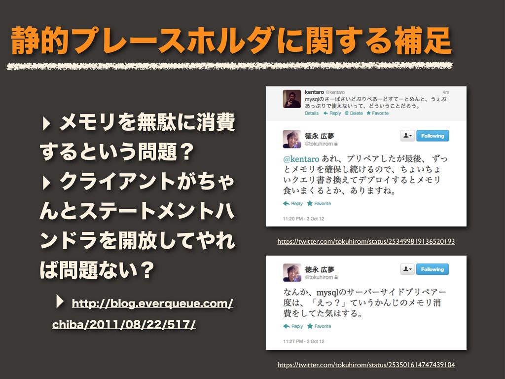 ੩తϓϨʔεϗϧμʹؔ͢Δิ https://twitter.com/tokuhirom/s...