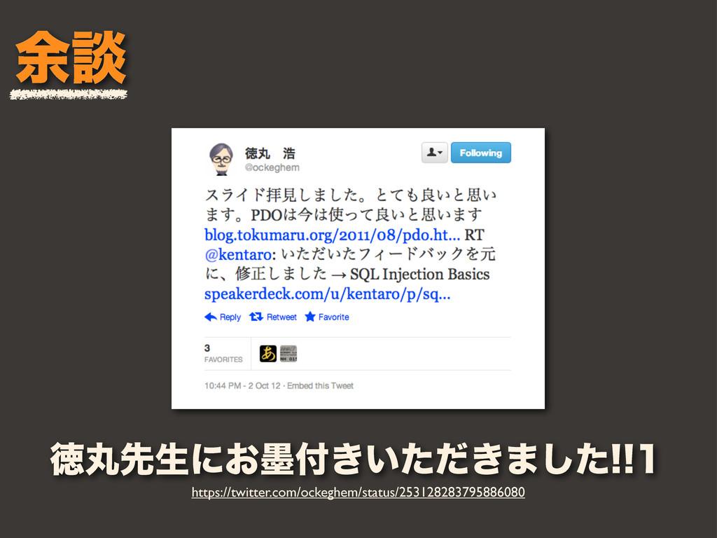 ༨ஊ ಙؙઌੜʹ͓͖͍͖ͨͩ·ͨ͠ https://twitter.com/ocke...