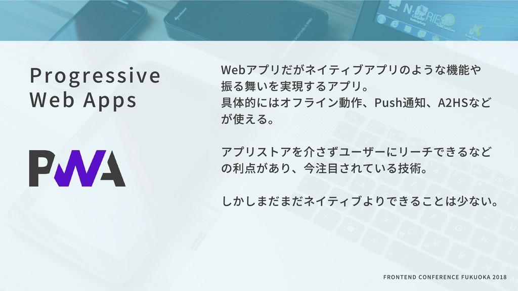 Progressive WebApps Webアプリだがネイティブアプリのような機能や 振...