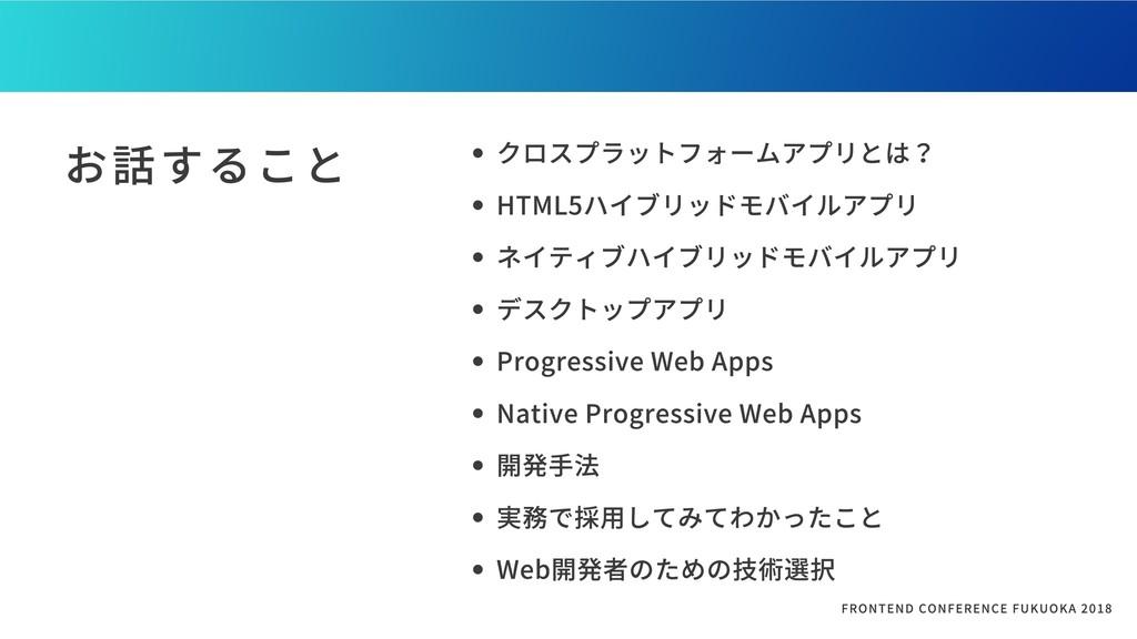 お話すること クロスプラットフォームアプリとは? HTML5ハイブリッドモバイルアプリ ネイテ...