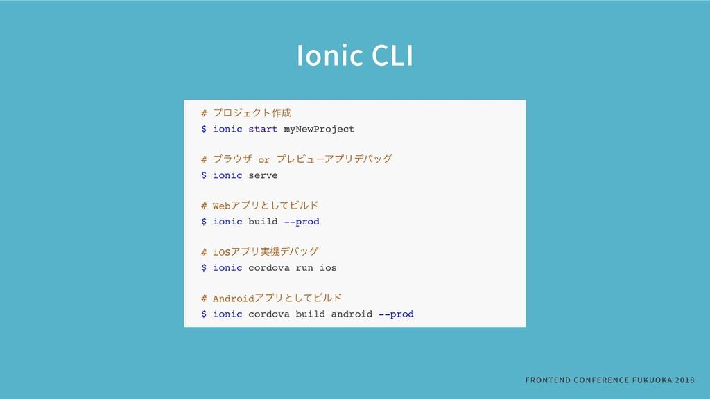 IonicCLI FRONTENDCONFERENCEFUKUOKA2018