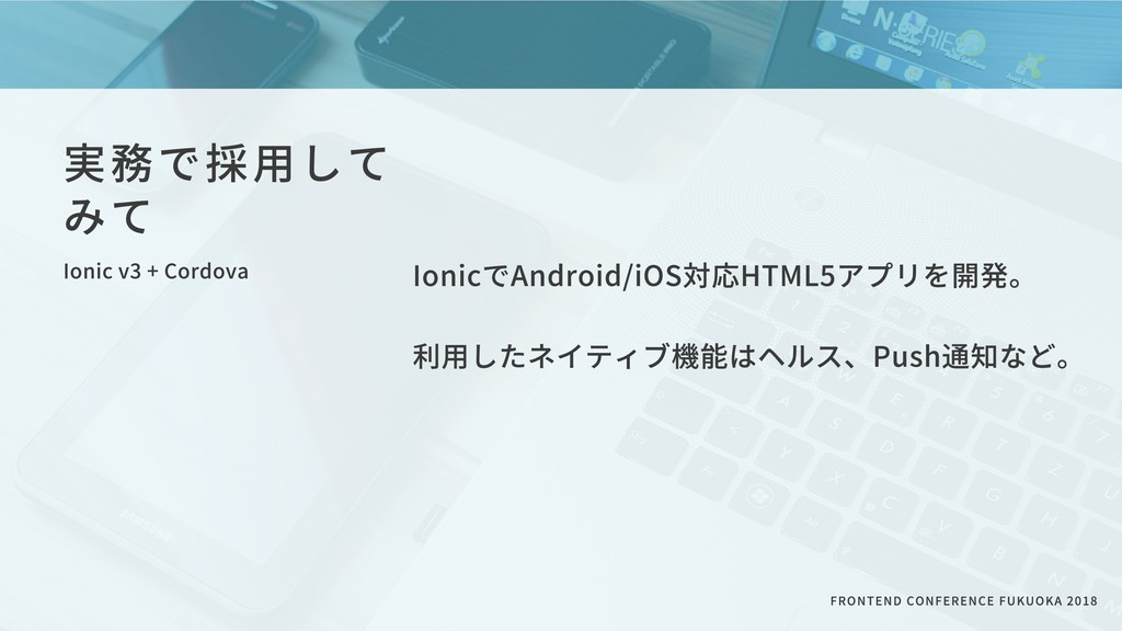 実務で採⽤して みて Ionicv3+Cordova IonicでAndroid/iOS...