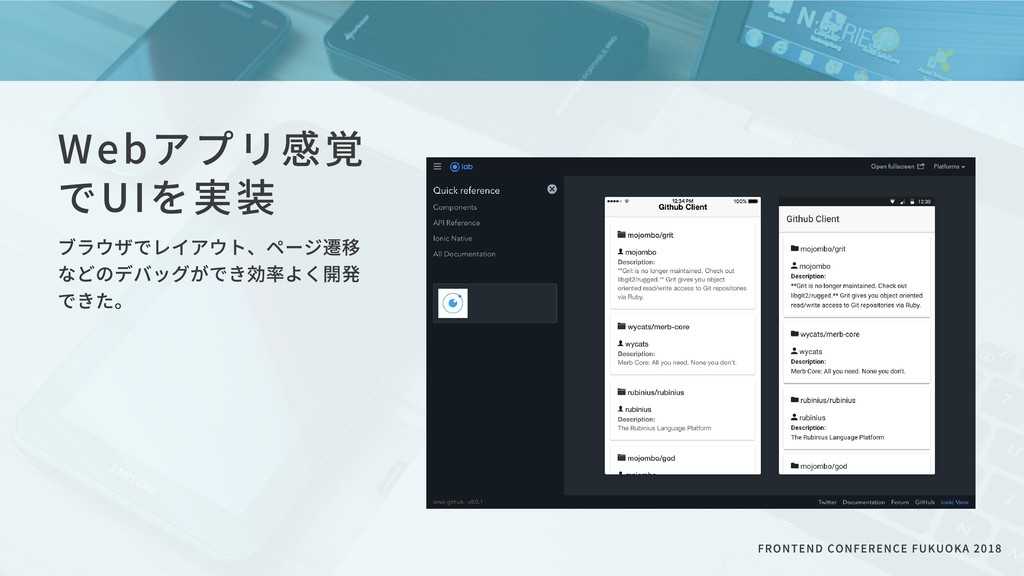 Webアプリ感覚 でUIを実装 ブラウザでレイアウト、ページ遷移 などのデバッグができ効率よく...