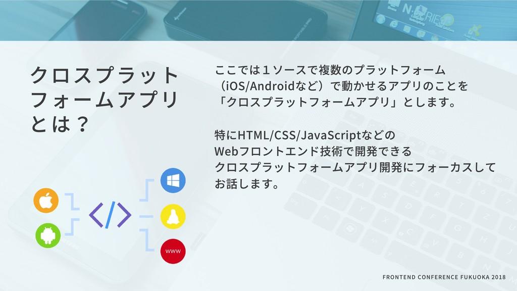 クロスプラット フォームアプリ とは? ここでは1ソースで複数のプラットフォーム (iOS/A...