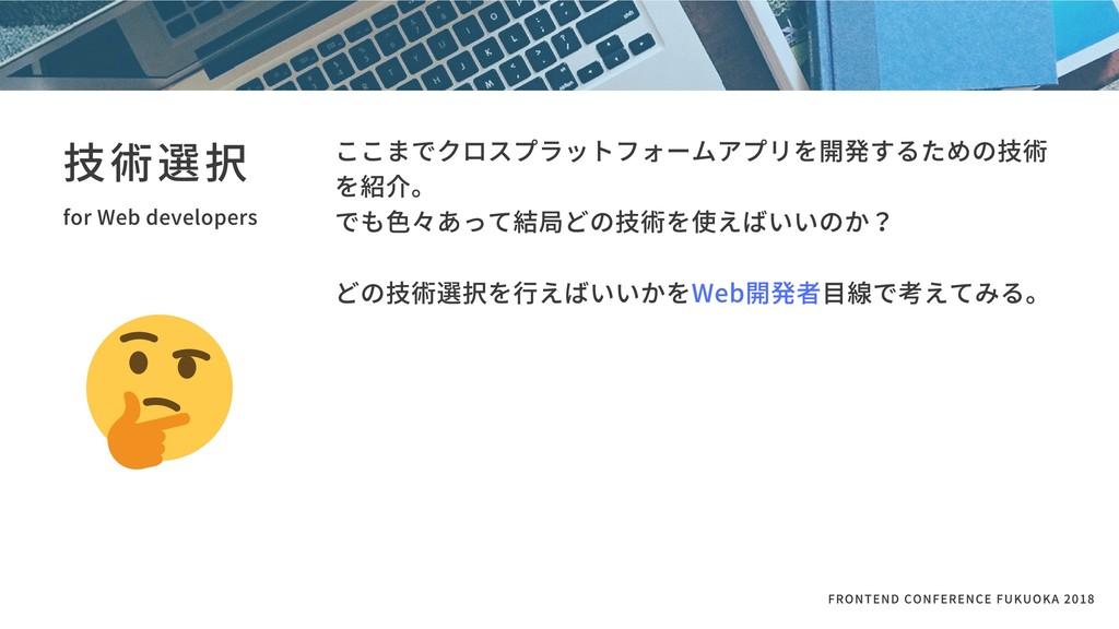 技術選択 forWebdevelopers ここまでクロスプラットフォームアプリを開発する...