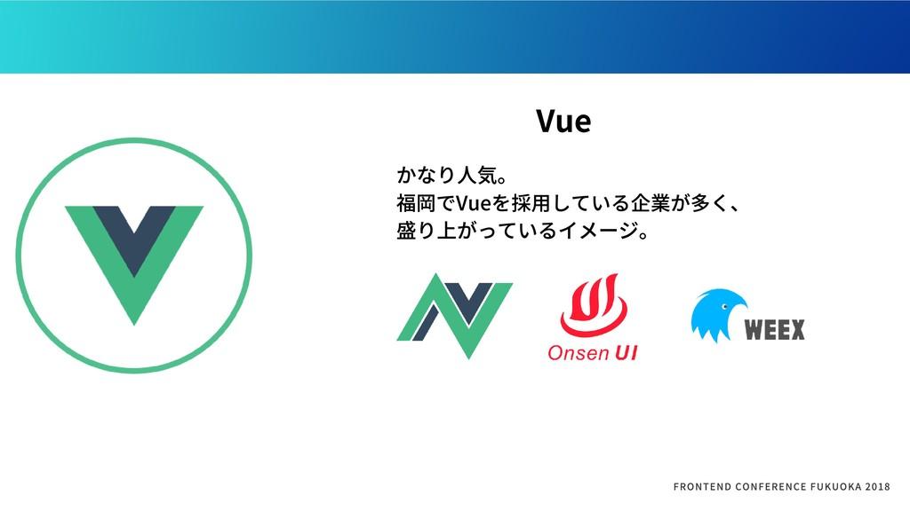 FRONTENDCONFERENCEFUKUOKA2018 かなり⼈気。 福岡でVueを...