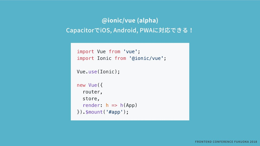 @ionic/vue(alpha) CapacitorでiOS,Android,PWAに...