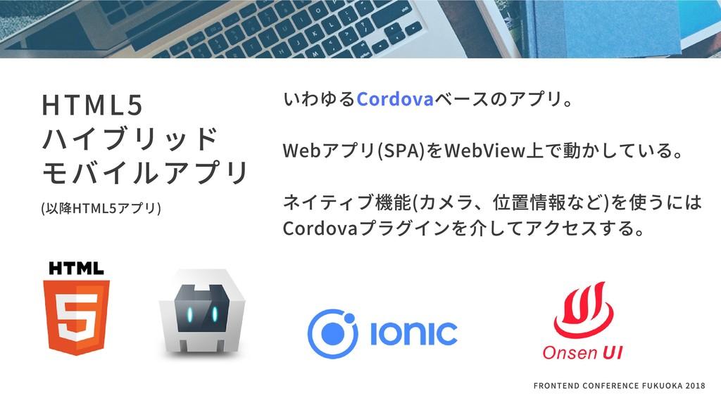 HTML5 ハイブリッド モバイルアプリ (以降HTML5アプリ) いわゆるCordovaベー...