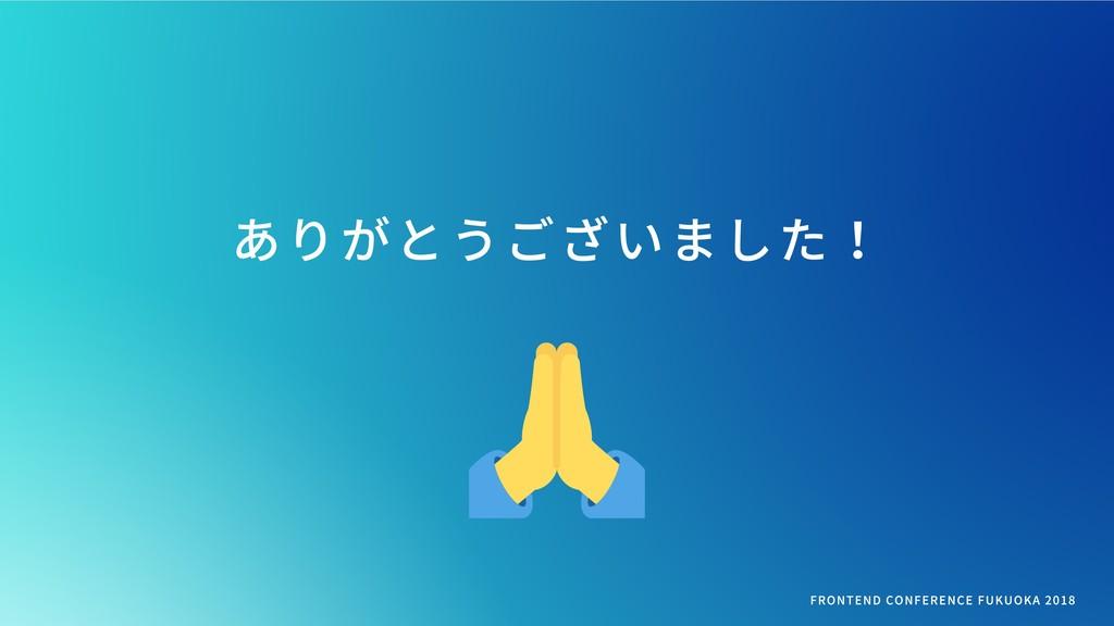 ありがとうございました! FRONTENDCONFERENCEFUKUOKA2018