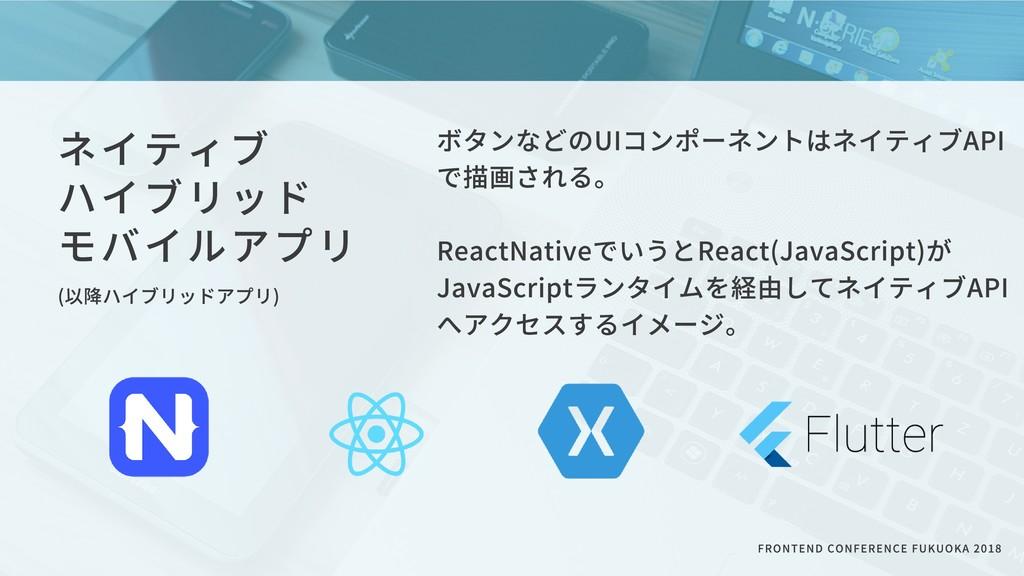 ネイティブ ハイブリッド モバイルアプリ (以降ハイブリッドアプリ) ボタンなどのUIコンポー...
