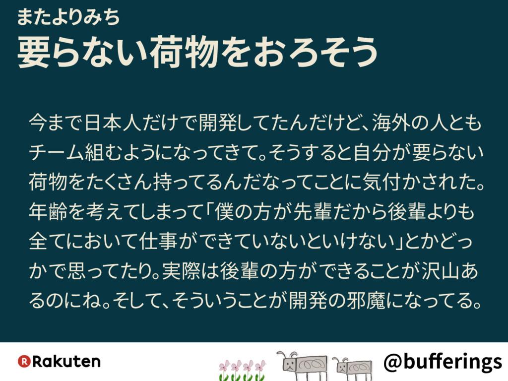 @bufferings 要らない荷物をおろそう またよりみち 今まで日本人だけで開発してたんだけ...