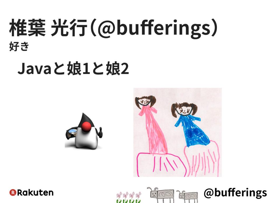 @bufferings Javaと娘1と娘2 椎葉 光行(@bufferings) 好き