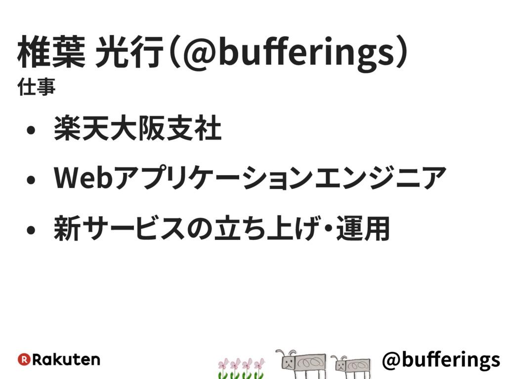 @bufferings • 楽天大阪支社 • Webアプリケーションエンジニア • 新サービスの...