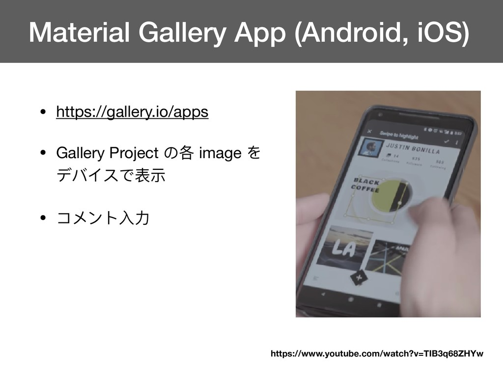 Material Gallery App (Android, iOS) • https://g...