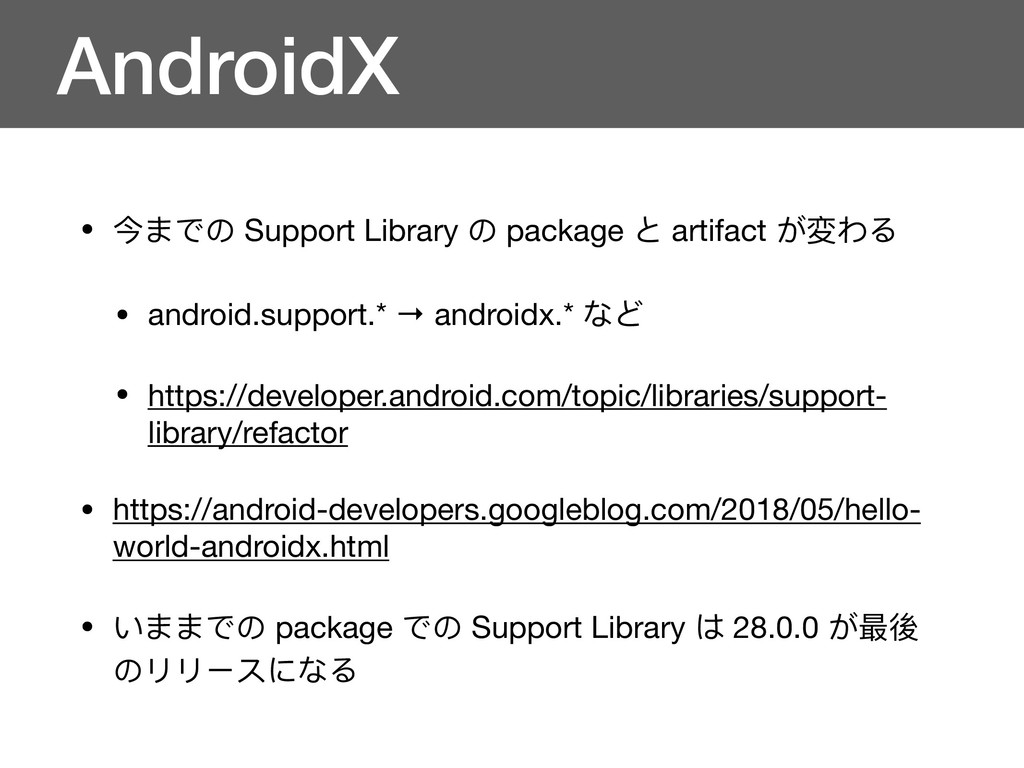 AndroidX • 今までの Support Library の package と art...