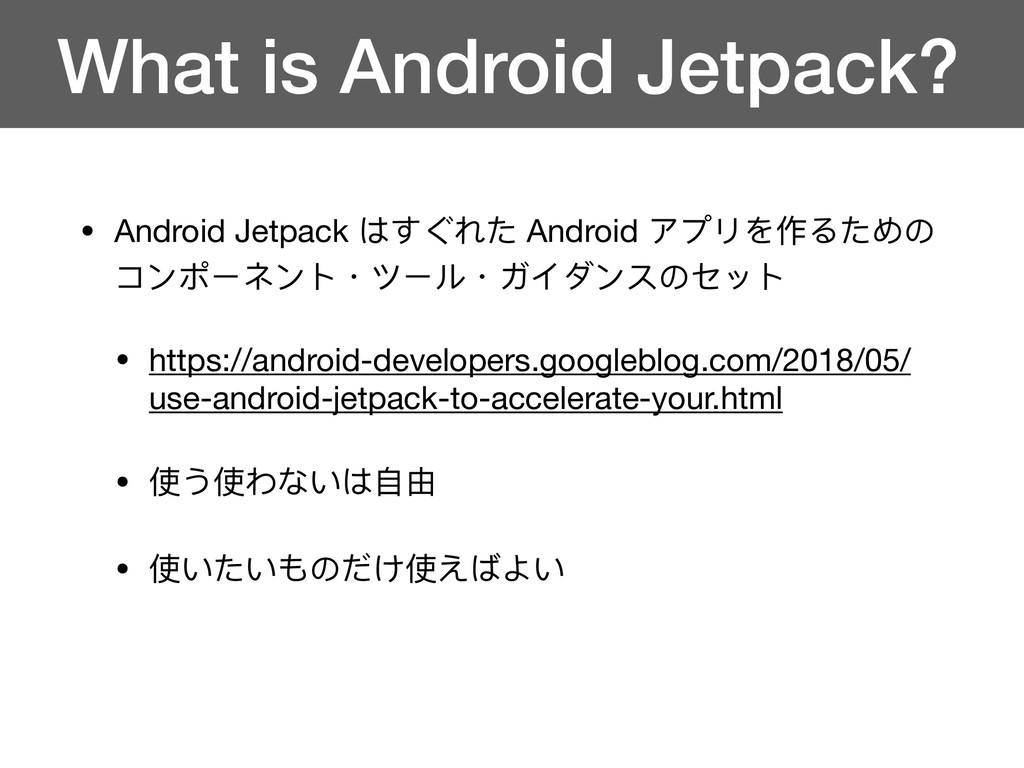 What is Android Jetpack? • Android Jetpack はすぐれ...