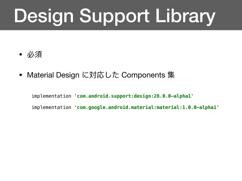 Design Support Library • 必須  • Material Design ...