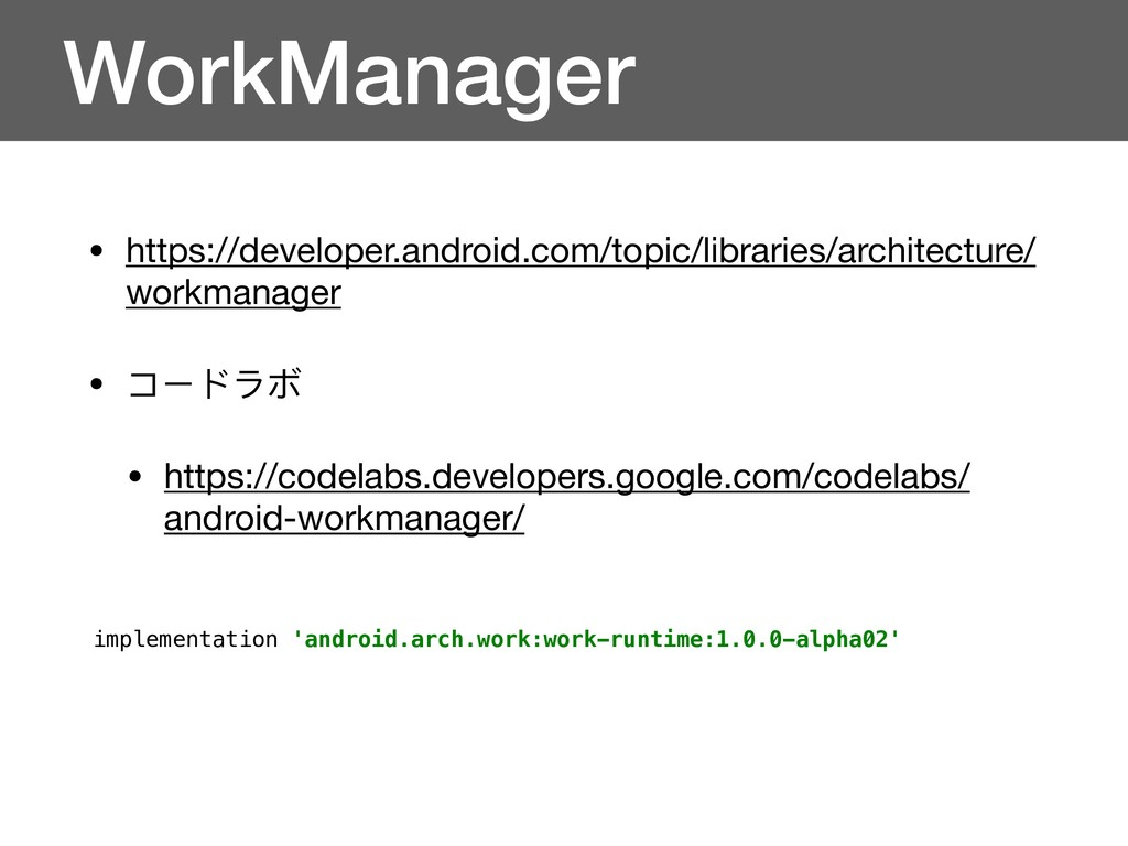 WorkManager • https://developer.android.com/top...