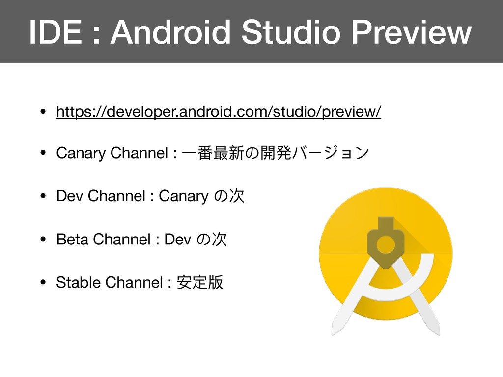 IDE : Android Studio Preview • https://develope...