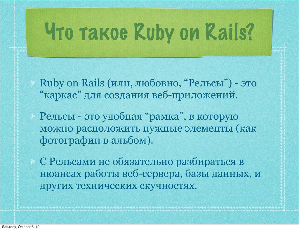 Что такое Ruby on Rails? Ruby on Rails (или, лю...