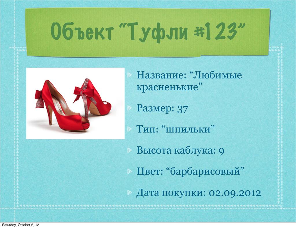 """Объект """"Туфли #123"""" Название: """"Любимые краснень..."""