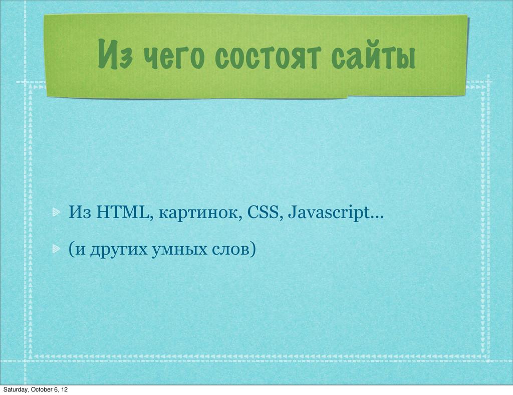 Из чего состоят сайты Из HTML, картинок, CSS, J...
