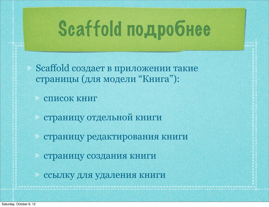 Scaffold подробнее Scaffold создает в приложени...