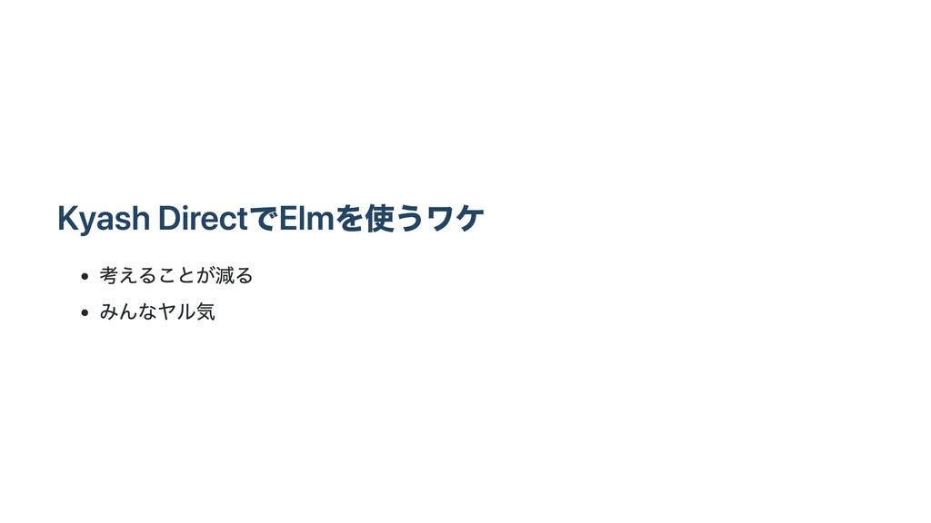 Kyash DirectでElmを使うワケ 考えることが減る みんなヤル気