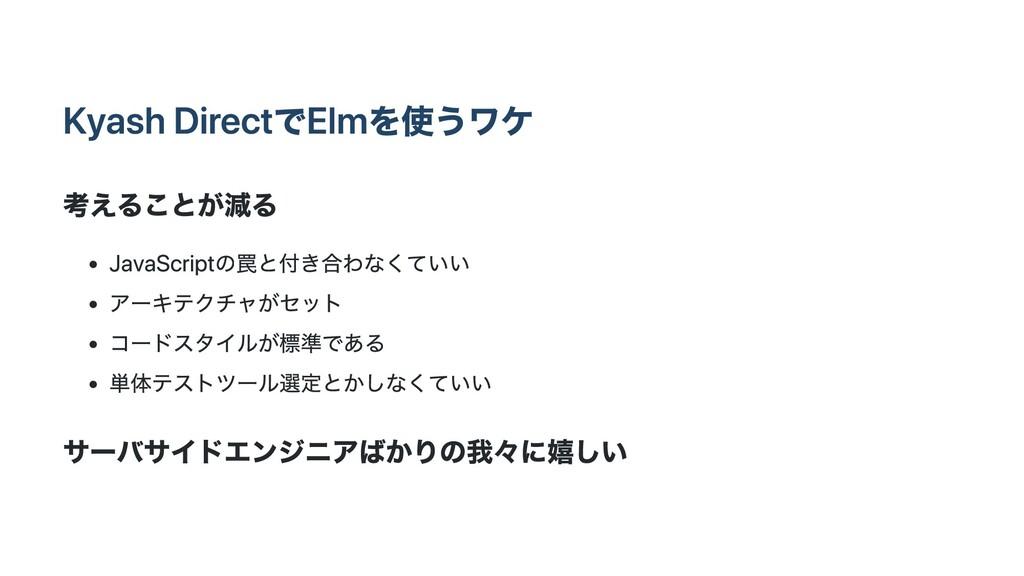 Kyash DirectでElmを使うワケ 考えることが減る JavaScriptの罠と付き合...