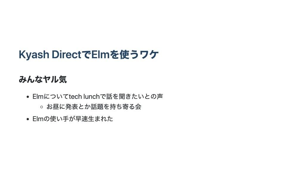 Kyash DirectでElmを使うワケ みんなヤル気 Elmについてtech lunchで...