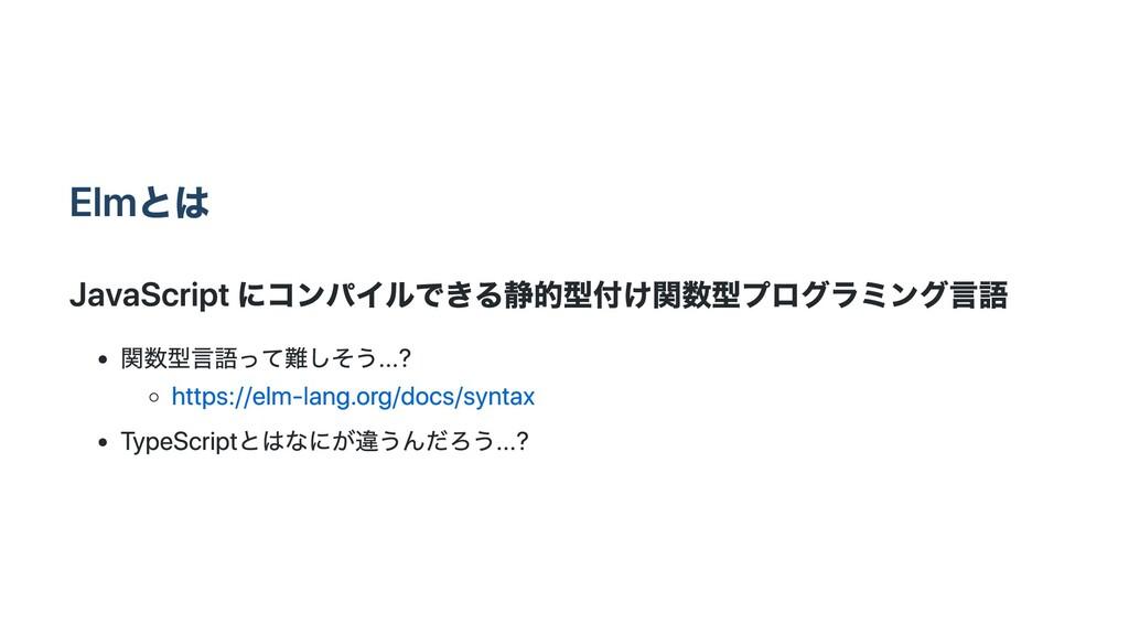 Elmとは JavaScript にコンパイルできる静的型付け関数型プログラミング⾔語 関数型...