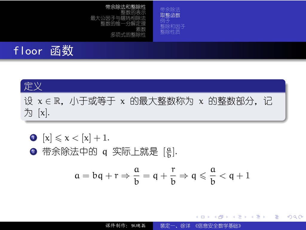 . . . . . . 带余除法和整除性 整数的表示 最大公因子与辗转相除法 整数的惟一分解定...