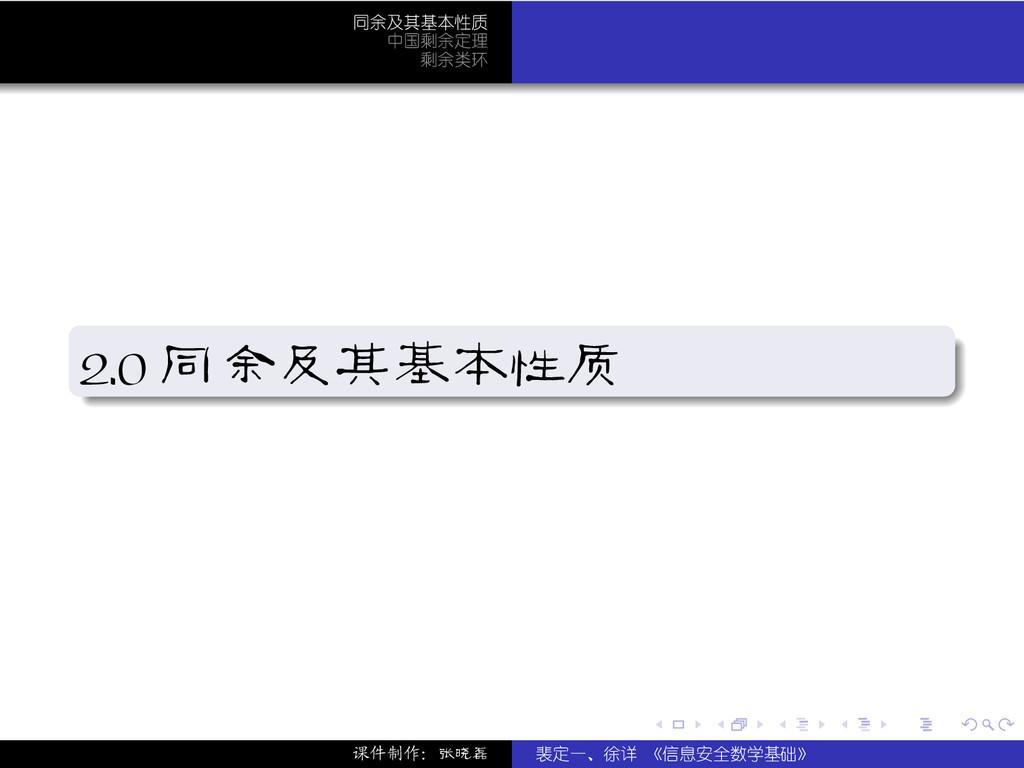 . . . . . . 同余及其基本性质 中国剩余定理 剩余类环 . . . . . . . ...