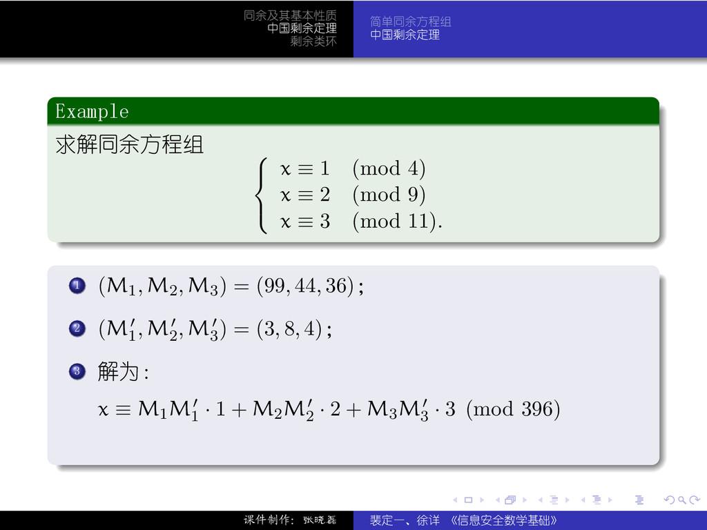 . . . . . . 同余及其基本性质 中国剩余定理 剩余类环 简单同余方程组 中国剩余定理...