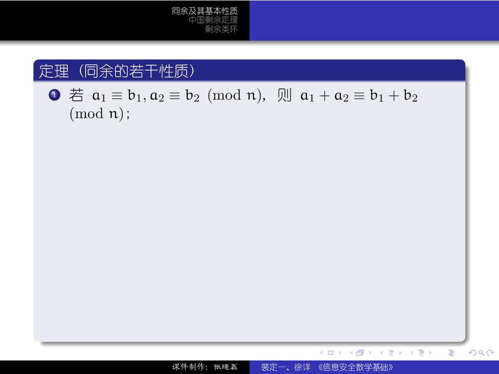 . . . . . . 同余及其基本性质 中国剩余定理 剩余类环 . 定理 (同余的若干性质)...