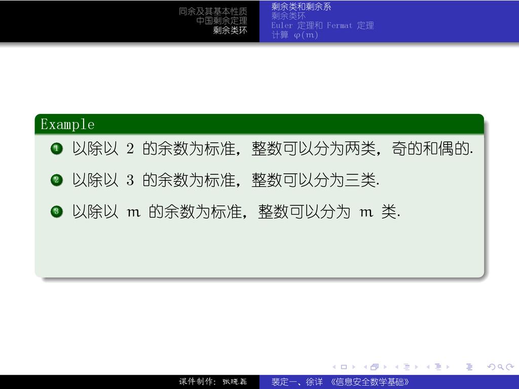 . . . . . . 同余及其基本性质 中国剩余定理 剩余类环 剩余类和剩余系 剩余类环 E...