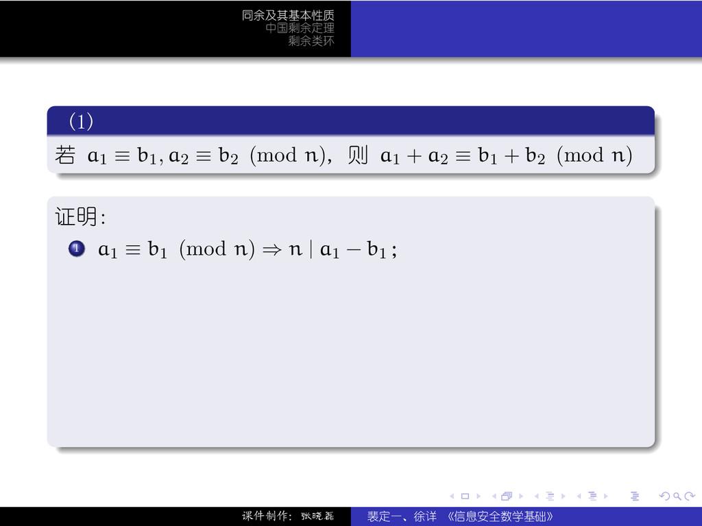 . . . . . . 同余及其基本性质 中国剩余定理 剩余类环 . (1) . . . . ...