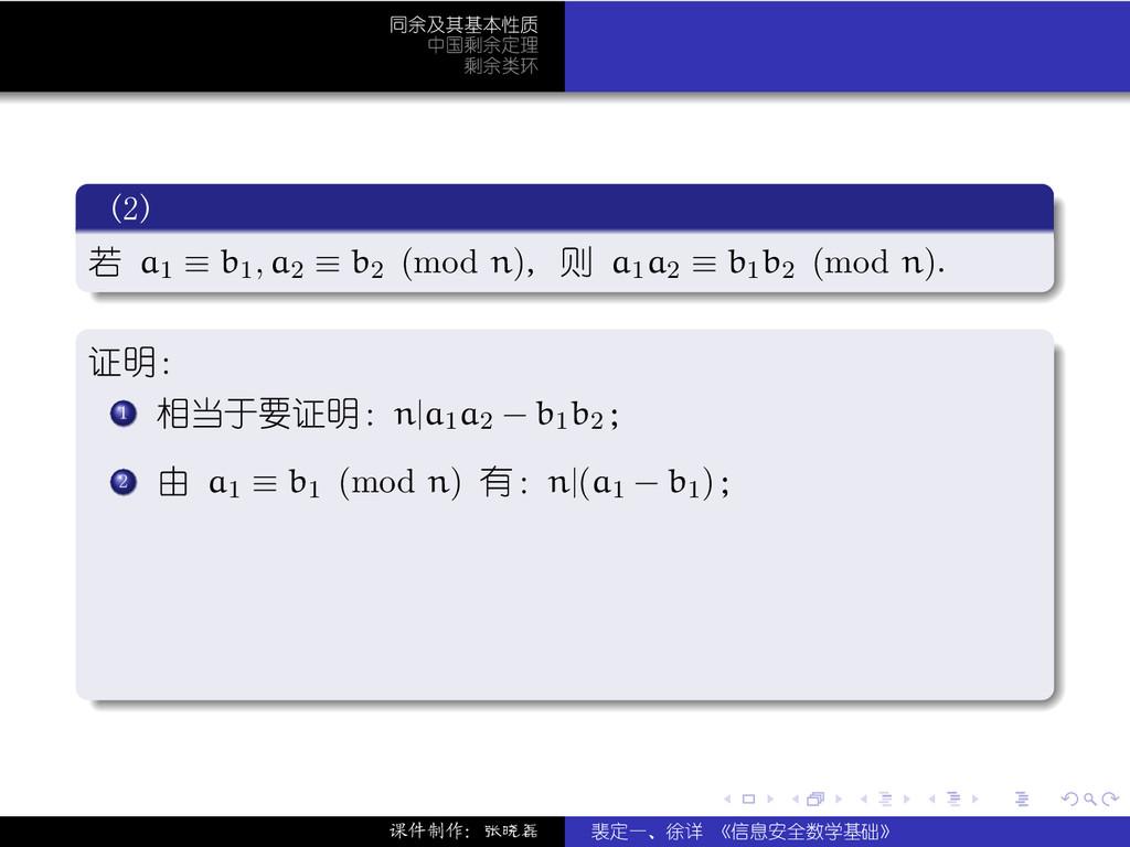 . . . . . . 同余及其基本性质 中国剩余定理 剩余类环 . (2) . . . . ...