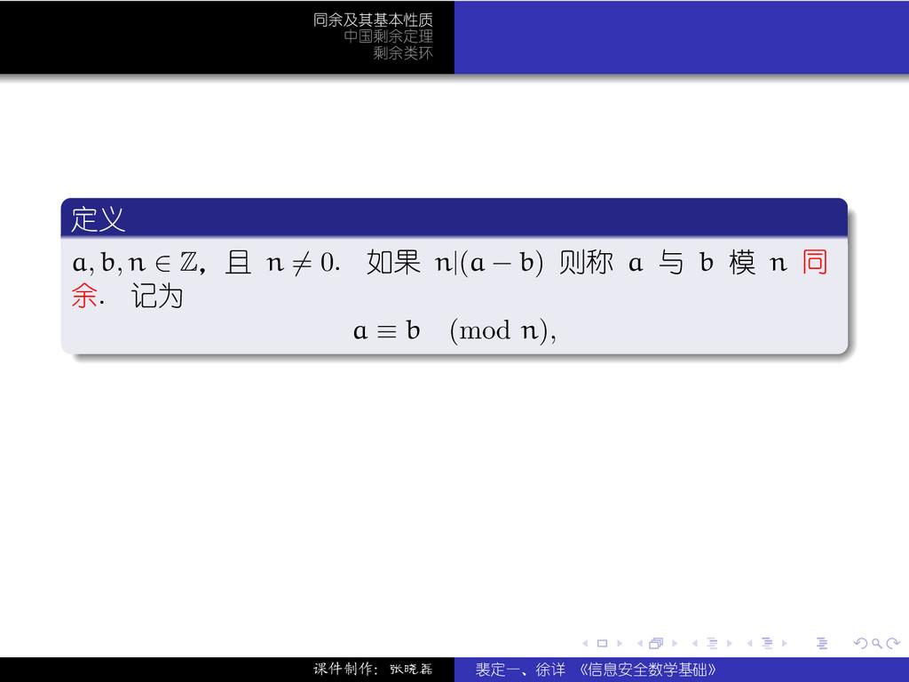 . . . . . . 同余及其基本性质 中国剩余定理 剩余类环 . 定义 . . . . ....