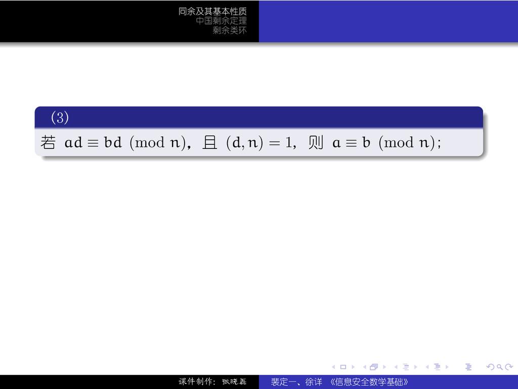 . . . . . . 同余及其基本性质 中国剩余定理 剩余类环 . (3) . . . . ...