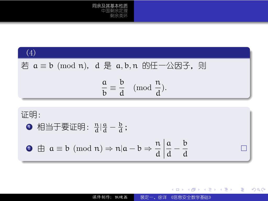 . . . . . . 同余及其基本性质 中国剩余定理 剩余类环 . (4) . . . . ...