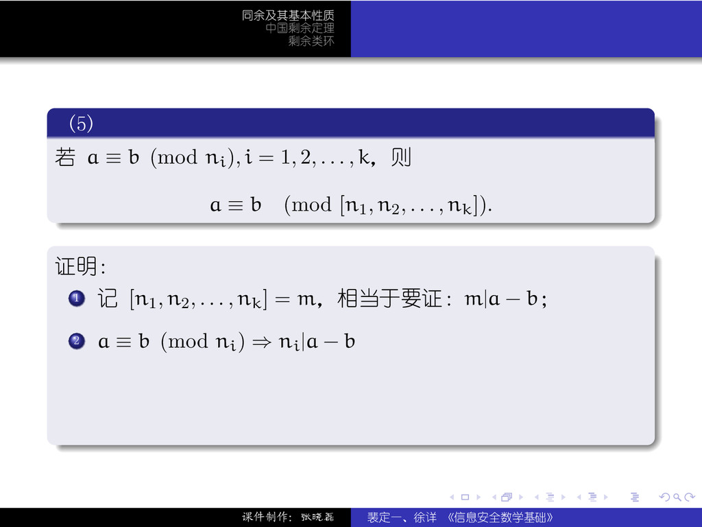 . . . . . . 同余及其基本性质 中国剩余定理 剩余类环 . (5) . . . . ...