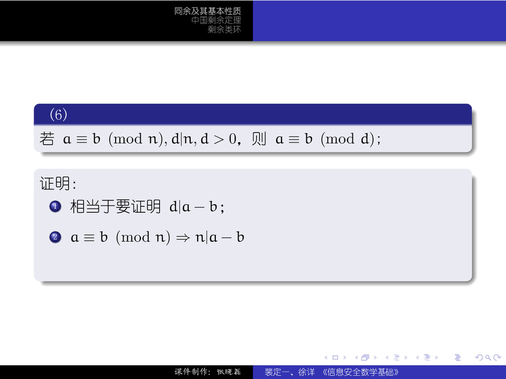 . . . . . . 同余及其基本性质 中国剩余定理 剩余类环 . (6) . . . . ...