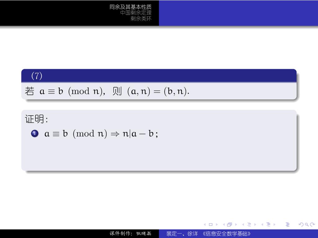 . . . . . . 同余及其基本性质 中国剩余定理 剩余类环 . (7) . . . . ...