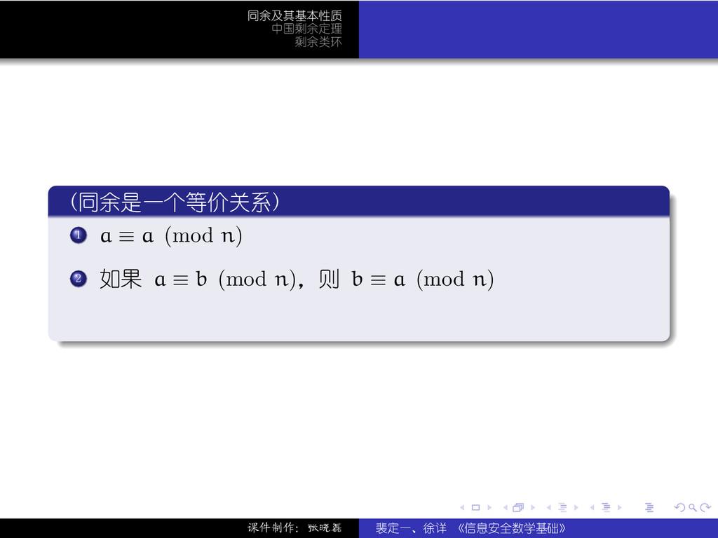 . . . . . . 同余及其基本性质 中国剩余定理 剩余类环 . (同余是一个等价关系) ...