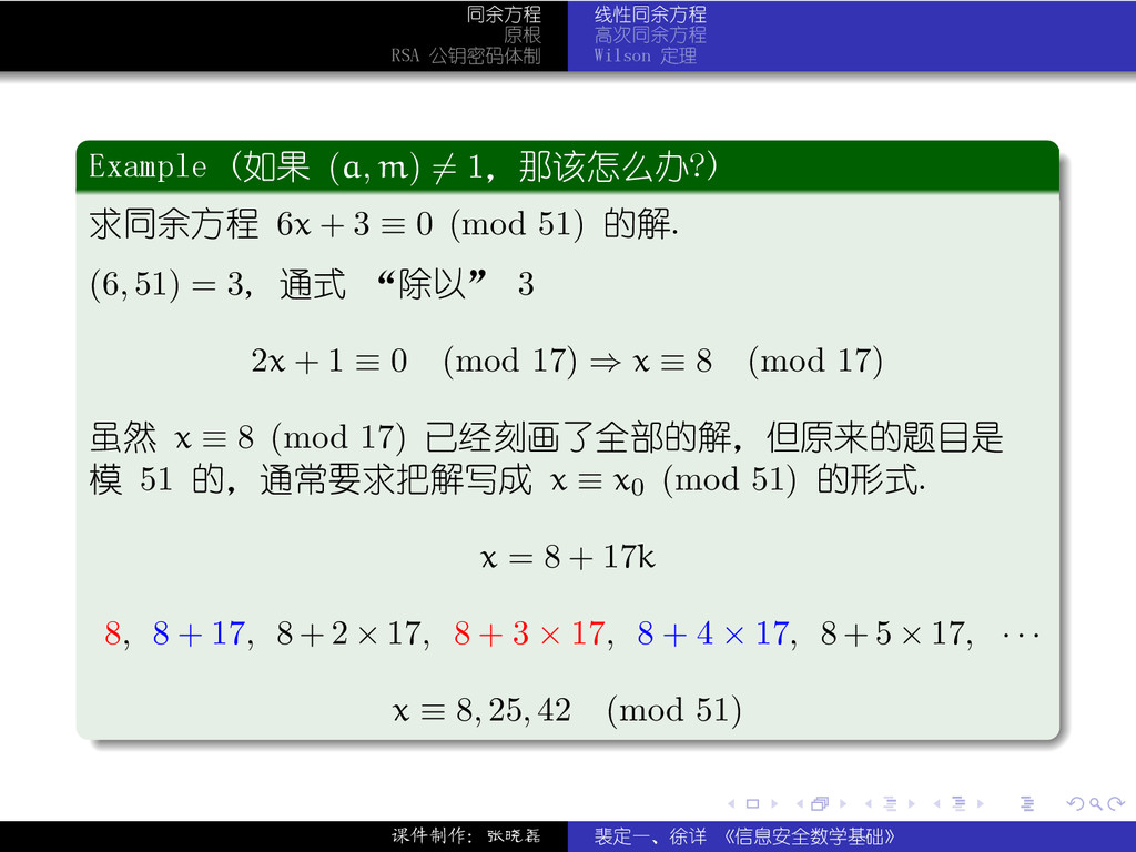 . . . . . . 同余方程 原根 RSA 公钥密码体制 线性同余方程 高次同余方程 Wi...