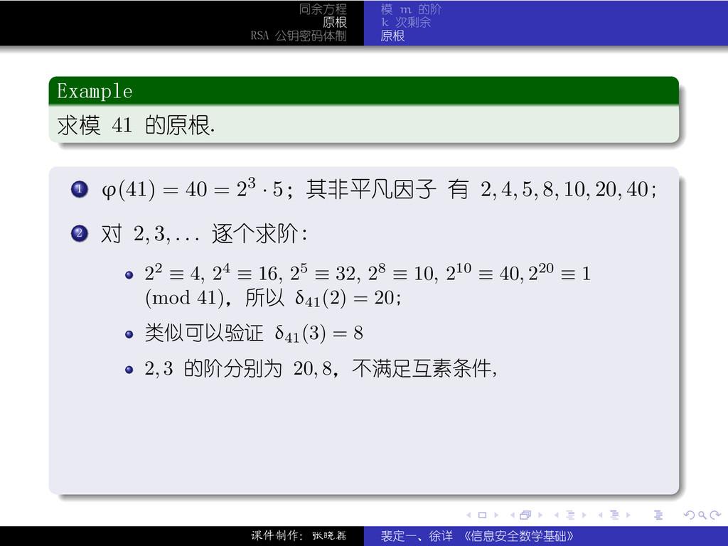 . . . . . . 同余方程 原根 RSA 公钥密码体制 模 m 的阶 k 次剩余 原根 ...